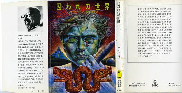 1978sanrio2.jpg